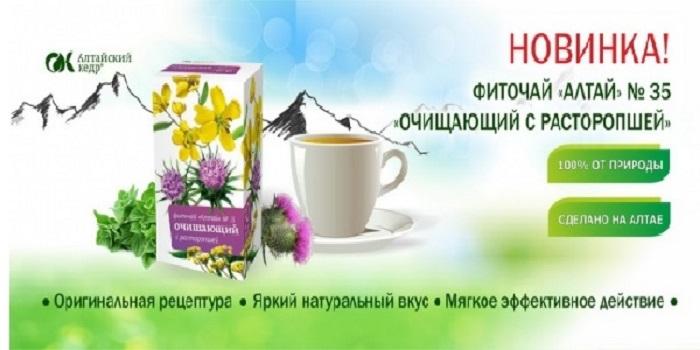 Чай алтайский кедр с расторопшей