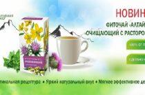 Чай с расторопшей очищающий Алтайский кедр — самый простой способ начать чистку организма