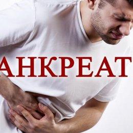 Применение расторопши при панкреатите и ее влияние на поджелудочную железу